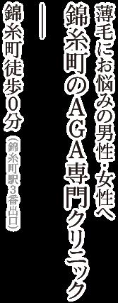 薄毛にお悩みの男性・女性へ 錦糸町のAGA専門クリニック 錦糸町徒歩0分