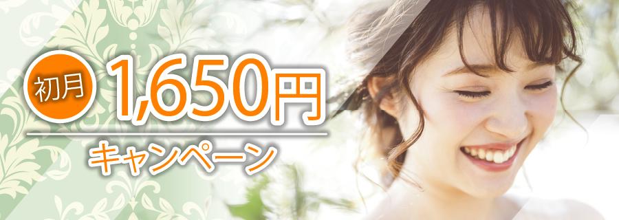 開業記念 初月1,000円 キャンペーン