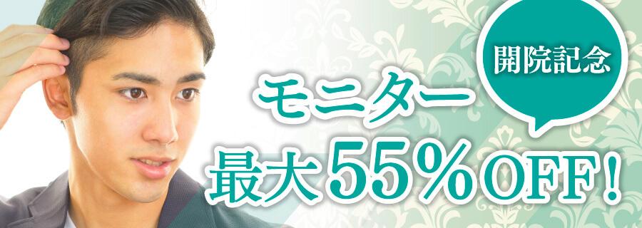 開業記念 モニター最大50%OFF!