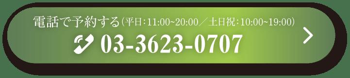 電話で予約する(受付時間11:00~19:00) 03-3623-0707